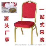 酒店傢俱宴會椅將軍椅婚慶椅皇冠餐廳椅子飯店圓桌椅酒店椅子