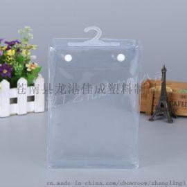 厂家直销PVC挂钩袋 化妆品包装袋 可印LOGO 量大从优