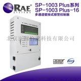 SP-1003PLUS-4气体报警控制器