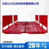 天津工地洗车机价格 天津工地洗轮机平台