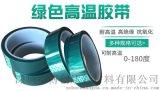绿色高温胶带 耐酸缄绿胶 喷涂遮蔽胶带定制