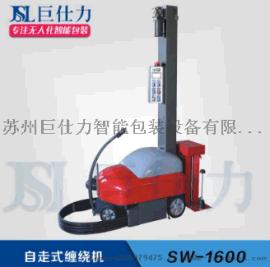 巨仕力自走式缠绕机SW-1600