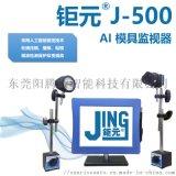 高精度模具監視器 模具檢測儀 模具保護器