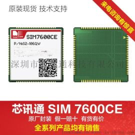 SIM7600CE 数据版芯讯通代理
