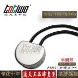 通天王 24V10W(0.42A)防水半圓形開關電源 銀白色