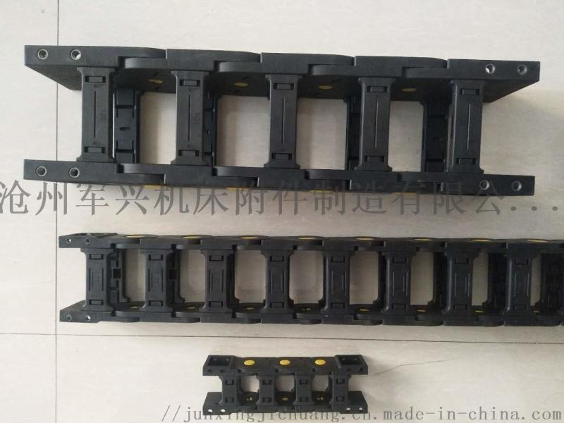 制造加工机械使用塑料拖链 半封闭式小型塑料拖链
