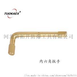 TUOKAEX/拓开 防爆成套内六角扳手