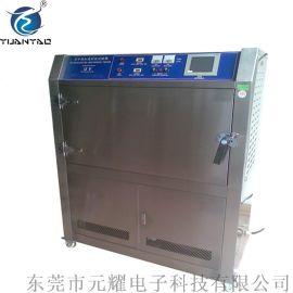 BYQ紫外老化 东莞紫外老化 紫外光冷凝老化试验箱