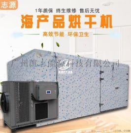 热泵海产品烘干机冷热风模式海鲜烘炉秒切换