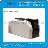 FAGOO P280E 吊牌打印机
