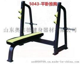 奥信德AXD5043健身房商用500必确系列平卧推胸练习器