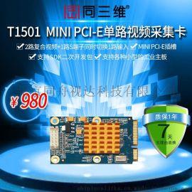 同三维T1501 MiniPCI-E 1路标清AV音视频采集卡