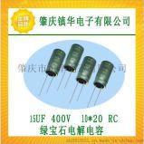 綠寶石(BERYL)鋁電解電容器,LED驅動電源專用鋁電解,小體積,抗雷擊,耐高溫,低阻抗,壽命長,RC 15UF/400V 10*20