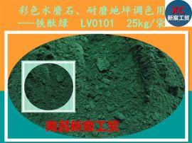 铁酞绿无机颜料 厂家直销25kg/袋水磨石地坪调色原料 氧化铬绿粉