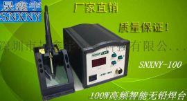 SNXNY100高频智能无铅焊台 厂家直销