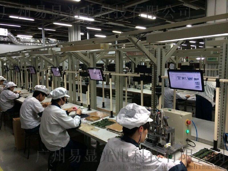作業指導書,生產線作業指導書管理,SOP電子顯示系統,生產線SOP作爲指導書