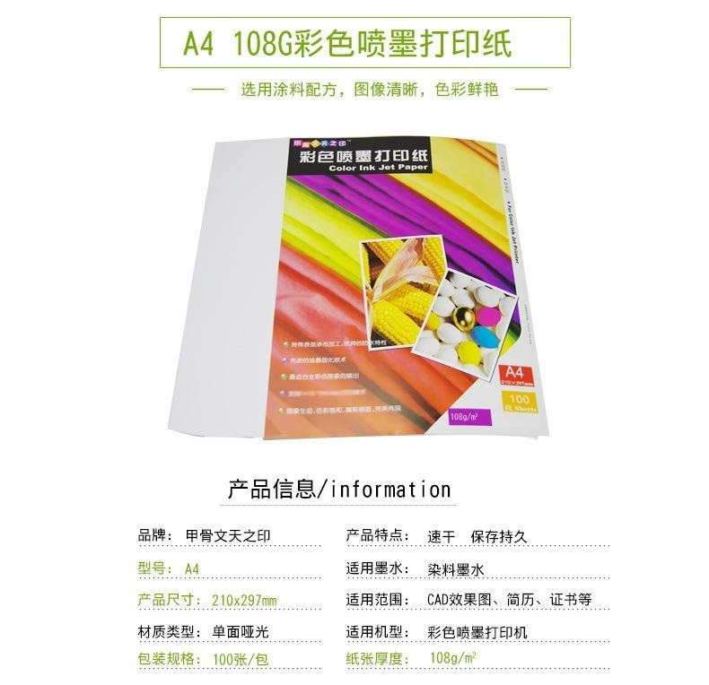 甲骨文天之印108g单面亚光彩色喷墨打印纸A4防水彩喷纸100张
