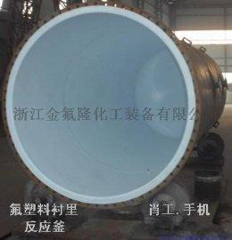衬氟塑料反应釜喷涂四氟反应釜生产厂家