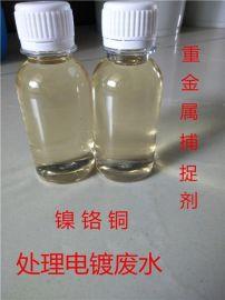 苏州润东源环保TMT102重金属捕捉剂