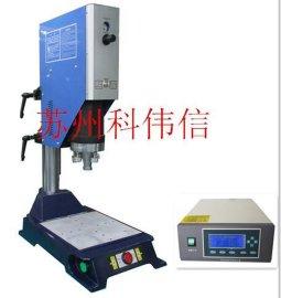 供应手机配件焊接机,超声波塑料熔接机