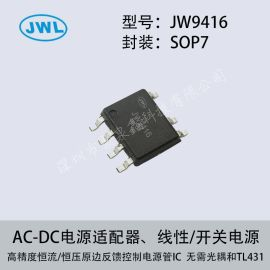 高精度恒流/恒压原边反馈控制电源管理IC台湾充电器电源管理方案JW9416