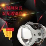 无损海拉五双光透镜高清4寸高清玻璃镜片亮度反光碗光型超蓝边