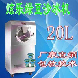 20L炫乐绿豆沙冰机厂家直销,绿豆冰沙机价格