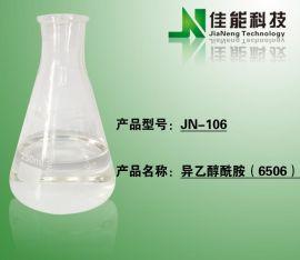 原装进口除蜡水原料 6506 优质环保洗涤原材料批发