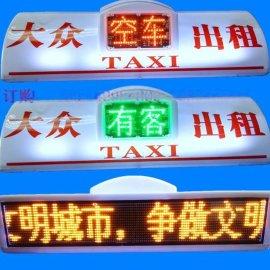出租车顶led显示屏