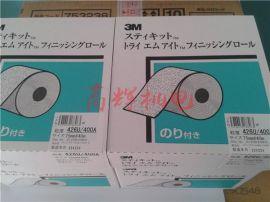日本3M胶带FR426U #400 75mm×40m