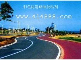 彩色防滑路面粘结剂 路面防滑涂料 生产厂家