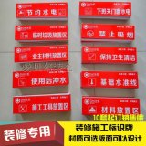 装修装饰 工地施工牌 安全警示标志铭牌专用牌标识牌定做订做