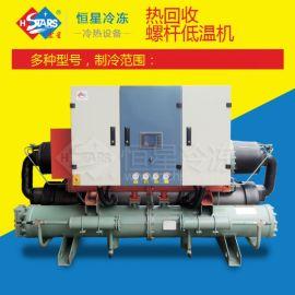 热回收螺杆低温冷水机,工业专用级节能低温冷水机组