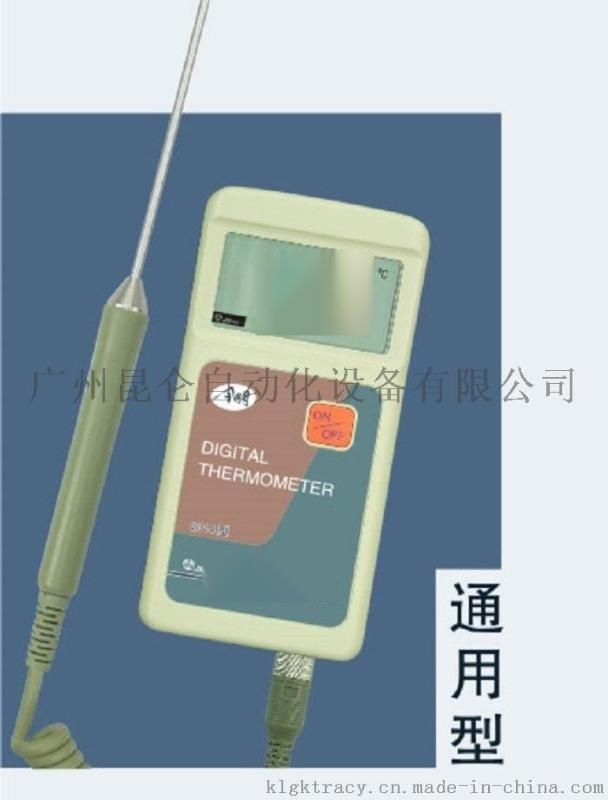 崑崙今明 JM222系列攜帶型數位溫度計