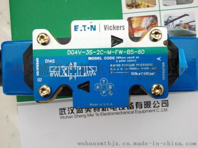 伊顿威格士电磁阀DG4V-3-2B-M-U-DF7-60