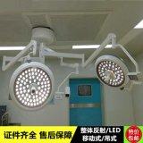 醫院用LED手術室無影燈整體反射醫用冷光源手術燈
