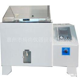 厂家直销精密型盐雾试验机/东莞惠州深圳盐雾机/盐水喷雾试验机