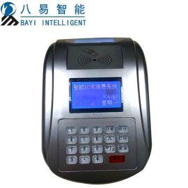 供应智能IC卡消费机 新款IC卡消费系统 双面液晶显示长期批发