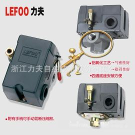 LF10空气压缩机压力开关,液压气压自动开关