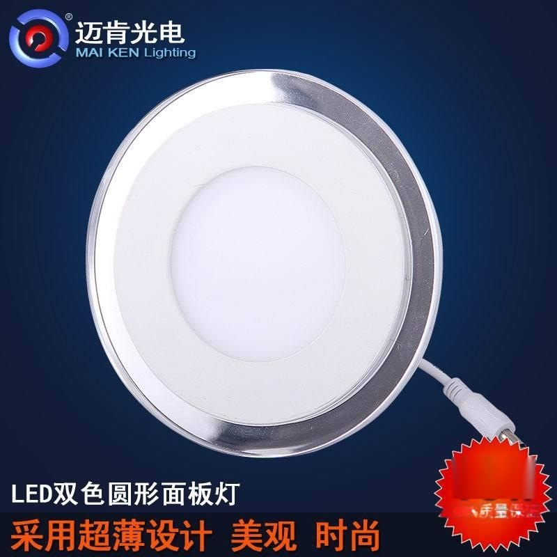 LED双色面板灯高品质亮度室内照明灯具16W圆形双色LED面板灯OR16F