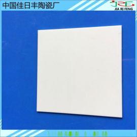 氧化铝陶瓷片 各种承烧板陶瓷1x100x100氧化铝陶瓷片氮化铝陶瓷