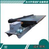 供应选矿摇床小型重选沙金设备6-s玻璃钢摇床