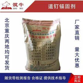 北京筑牛牌道钉锚固剂-螺旋道钉锚固剂厂家