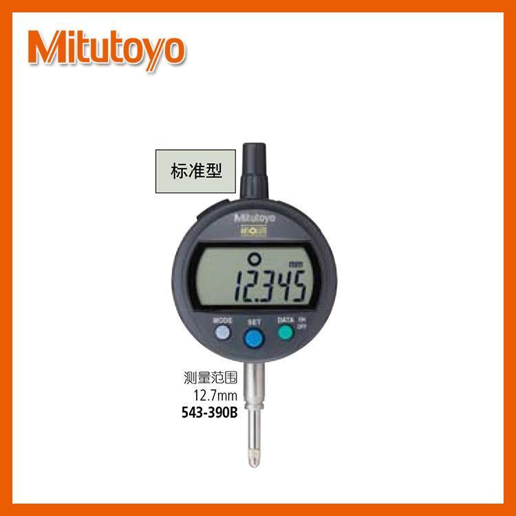 日本三丰 数显指示表 标准型 543-390