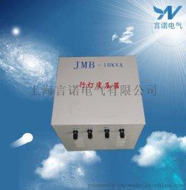 言诺JMB-10KVA行灯变压器,行灯照明变压器