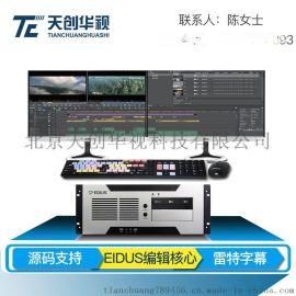 高配置非编系统  专业视频编辑制作电脑