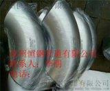 國標316l不鏽鋼長半徑彎頭生產廠家