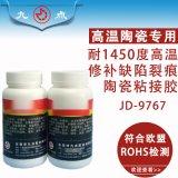 高溫膠水廠家JD-9767耐1700度金屬修補劑
