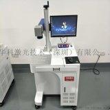 深圳電子煙鐳射雕刻機充電器打火機20W光纖鐳射打標