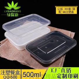 一次性饭盒 外卖打包快餐盒 透明单格餐盒  厂家直销 500ml**餐盒